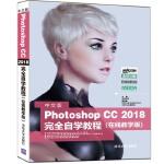 中文版Photoshop CC 2018完全自学教程(在线教学版)