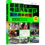 新能源电动汽车维修彩色图解教程