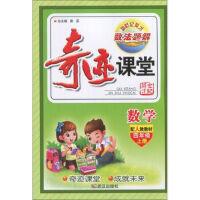 【XSM】奇迹课堂:数学(四年级上册 配人教教材) 詹丞 武汉出版社9787543099029