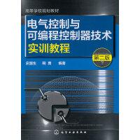 电气控制与可编程控制器技术实训教程(史国生)(第二版)