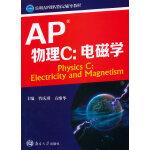 AP考试系列教程/AP物理C:电磁学