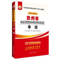 华图2017版贵州公务员录用考试专用教材:申论(互联网+)