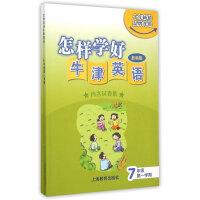 怎样学好牛津英语七年级第一学期(上海新版)