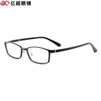 亿超近视眼镜框男女款百搭钨碳塑钢全框光学镜架可配镜FB0052