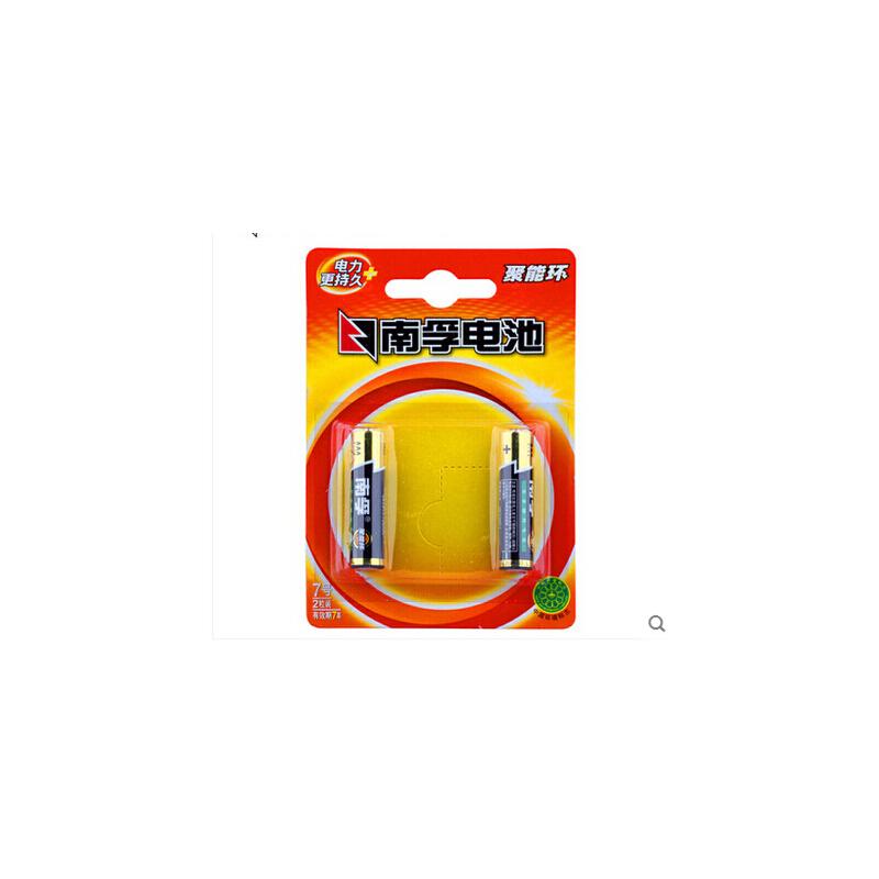 南孚碱性电池 无汞碱性干电池 7号2节装 AAA LR03遥控器玩具电池