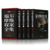 福尔摩斯探案全集 世界侦探小说经典名著 柯南道尔著精装全四书