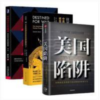 正版 注定一战+美国陷阱+中国为什么有前途:对外经济关系的战略潜能(第3版)3册套装