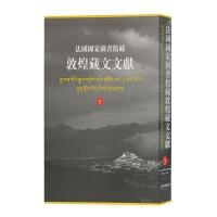 法国国家图书馆藏敦煌藏文文献(5)