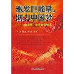 """激发巨能量,助力中国梦:""""中国梦""""国民教育读本(""""中国梦"""",凝聚了几代中国人的夙愿,体现了中华民族和中国人民的整体利益"""