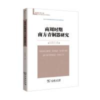 商周时期南方青铜器研究(珞珈史学文库)