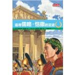 历史的足迹:追寻儒略·恺撒的足迹