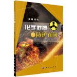 化学武器与防护百问――写给每个人的化学武器知识