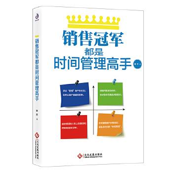 销售冠军都是时间管理高手(pdf+txt+epub+azw3+mobi电子书在线阅读下载)