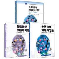 有机化学例题与习题+分析化学例题与习题+无机化学例题与习题(第3版 修订版) 全3册
