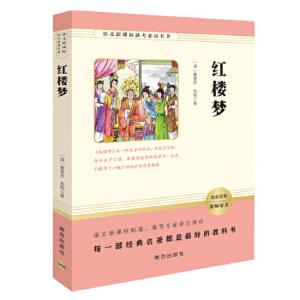 红楼梦/语文课外阅读名著 智慧熊图书 [清] 曹雪芹,高鹗 9787550136526 南方出版社
