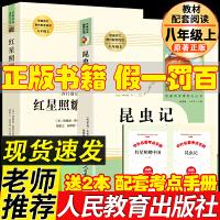 红星照耀中国 昆虫记全2册八年级必读书目原著完整版人民教育出版社名著初中生必读课外书12-13-14岁孩子适合阅读的书七