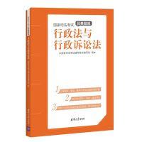 国家司法考试经典题库:行政法与行政诉讼法