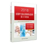 2018全国护士执业资格考试指导 要点精编 附赠考试大纲 人民卫生出版社