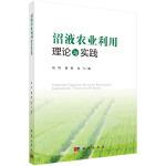 沼液农业利用理论与实践