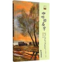 中国书籍文学馆・小说林:咖啡的名字(短篇小说)9787506839631