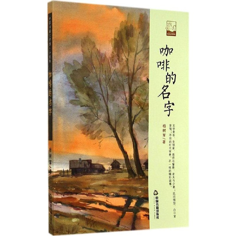 中国书籍文学馆·小说林:咖啡的名字(短篇小说)9787506839631