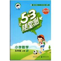 2019年秋 小儿郎 5 3随堂测 小学数学 人教(RJ)版 五年级上册