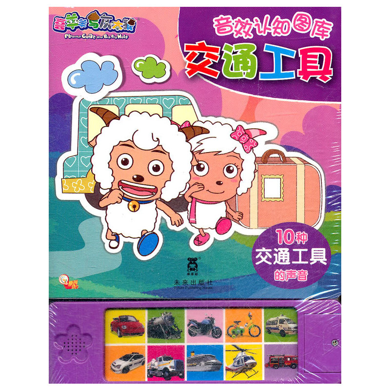喜羊羊音效认知图库--交通工具(乐乐趣童书:手指轻轻点一点,各种声音响起来。音、图、儿歌,给孩子一次全方位认知体验。10种交通工具的声音)
