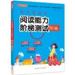 小学生语文阅读能力阶梯测试80篇・四年级