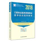 2018口腔执业医师资格考试医学综合指导用书