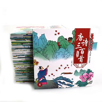 唐诗三百首完整版(共六十册)