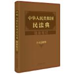 中华人民共和国民法典随身笔记:含司法解释