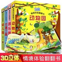 【限时特价包邮】情境体验翻翻书 全4册动物园 游乐园 交通工具 幼儿园 3~6岁小朋友培养想象力、专注力培养游戏书 激发孩子的探索求知欲亲子读物