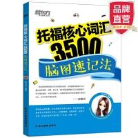 [包邮]托福核心词汇3500:脑图速记法 杨滨瑜 TOEFL Vocabulary【新东方专营店】