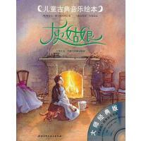 【二手旧书8成新】灰姑娘 (奥)鲁道夫・赫尔福特纳 北京科学技术出版社 9787530449219
