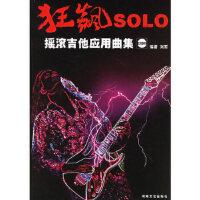 【新书店正版】狂飙SOLO:摇滚吉他应用曲集(两张)刘军湖南文艺出版社9787540436278