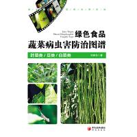 绿色食品蔬菜病虫害防治图谱・叶菜类 豆类 白菜类