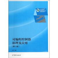 可编程控制器原理及应用(第3版)