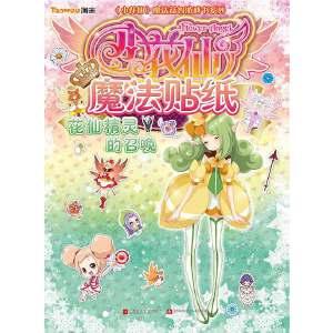 小花仙游戏书4:花仙精灵的召唤