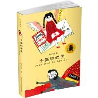 子涵童书:小猫和老虎