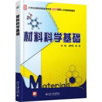 材料科学基础(张代东) 北京大学出版社