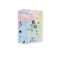 2019截句日历 出版社正版 (一本集诗歌欣赏、记事功能于一体的日历书)