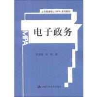 电子政务 吴爱明,何滨 9787300171654 中国人民大学出版社教材系列