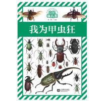 我为甲虫狂