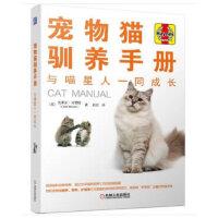 宠物猫驯养手册 与喵星人一同成长
