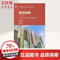 建筑材料(第4版) 西安建筑科技大学 等 编