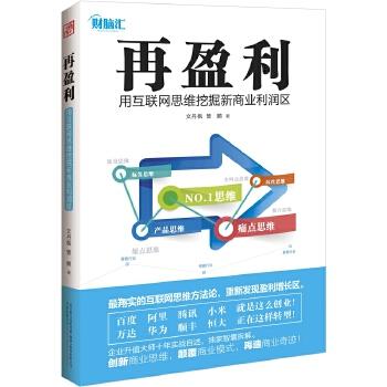 再盈利(pdf+txt+epub+azw3+mobi电子书在线阅读下载)