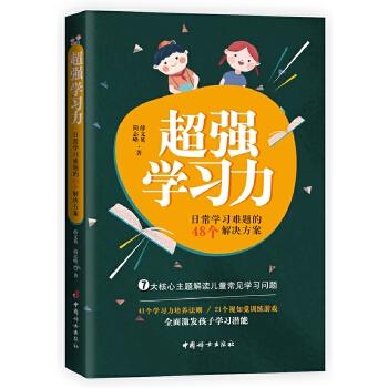 超强学习力(pdf+txt+epub+azw3+mobi电子书在线阅读下载)
