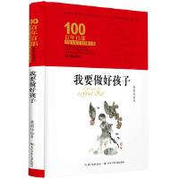 百年百部中国儿童文学经典书系・我要做好孩子(精装典藏版)