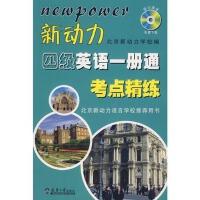 新动力四级英语一册通考点精练 北京新动力学校 9787561826423