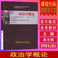 备战2019 自考教材 00312 0312 政治学概论 2008年版 王惠岩 周光辉 高等教育出版社